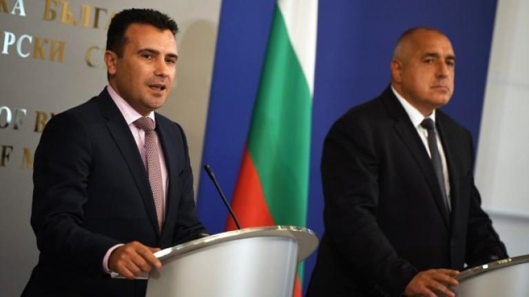 Договорът за добросъседство с Македония може да изчисти стари спорове.