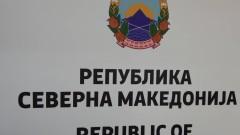 Русия призна Северна Македония
