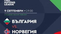 """Билети за България - Норвегия ще могат да бъдат закупени и на """"Васил Левски"""" от утре"""