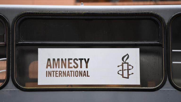 """""""Амнести интернешънъл"""" отчете влошаване на свободата и човешките права в България"""