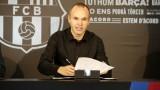 Андрес Иниеста: Роналдо си заслужи наградата