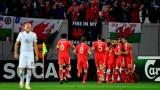 Уелс победи Грузия с 1:0