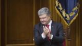 Порошенко: Вселенската патриаршия вече даде автокефалия на църквата на Украйна