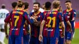 "Барселона спечели 43-ото издание на турнира ""Жоан Гампер"""