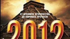 """""""2012 - Апокалипсис от А до Я"""""""