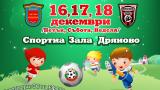 ФК Локомотив (Дряново) организира детски турнир преди Коледа, Станислав Генчев и Чико Цветанов патрони