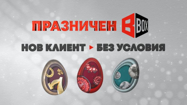WINBET стартира празничен BONUS BOX за всички клиенти