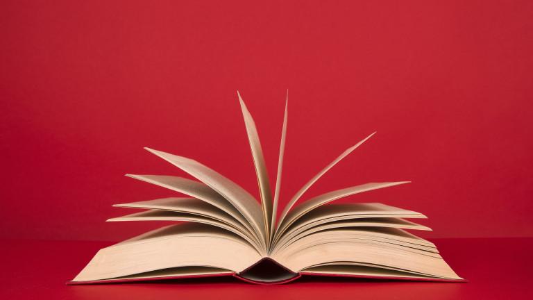 3 книги за уикнеда