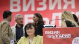 Нинова предлага Визия за България без джендър идеология в образованието