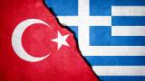 Гърция поиска извънредна среща на ЕС за Турция