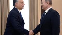 """Путин и Орбан с """"топла"""" среща в Москва, Русия не била заплаха за Унгария"""