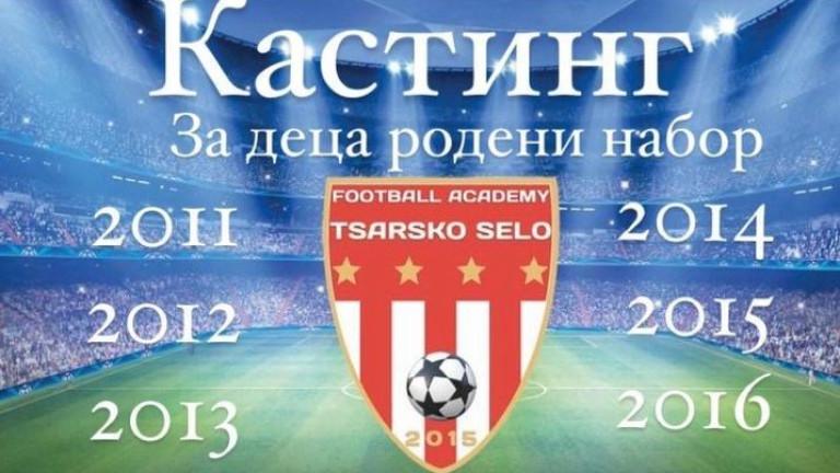 Футболна Академия Царско село обявява кастинг за деца от набор