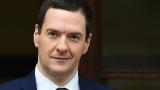 Озбърн: Излизането на Англия от ЕС ще струва на всяко семейство по £4300 годишно