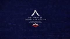 Левски пусна в продажба билетите за мача със Септември (Симитли)