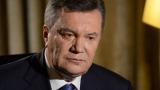 Русия се отрече от версията, че Янукович е искал руски войски в Украйна