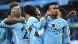 Манчестър Сити победи с 3:1 Арсенал
