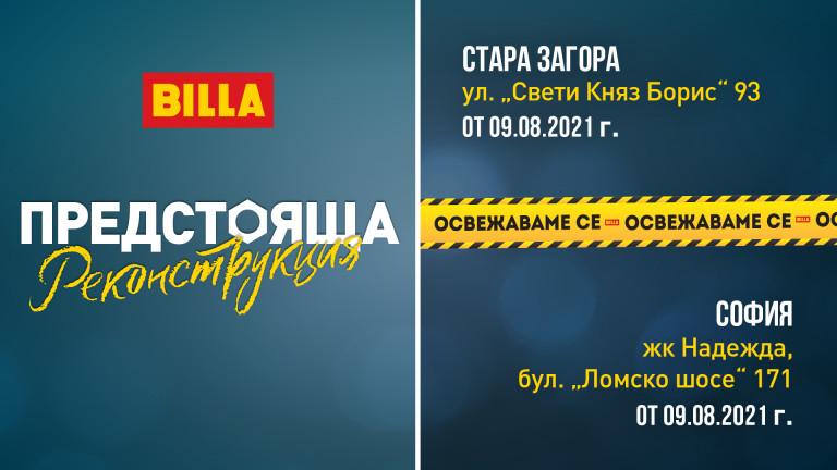 BILLA България стартира обновяване на още един свой обект в София