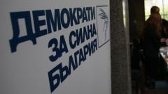 ДСБ поиска анкетна комисия за разследване на корупционни практики в правителството