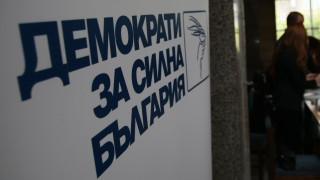 ДСБ е против правителство с мандат на РБ
