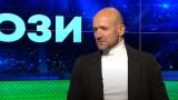 Радуканов: Силата на ЦСКА е в името, в стадиона и в собственика