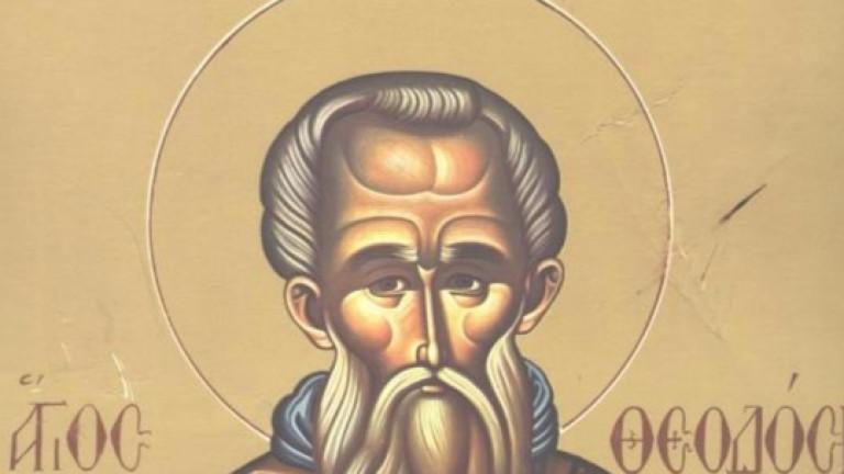 Почитаме Св. Теодосий Велики