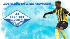 Спортист (Своге) взе чужденец, играл в Славия и Ботев (Пд)