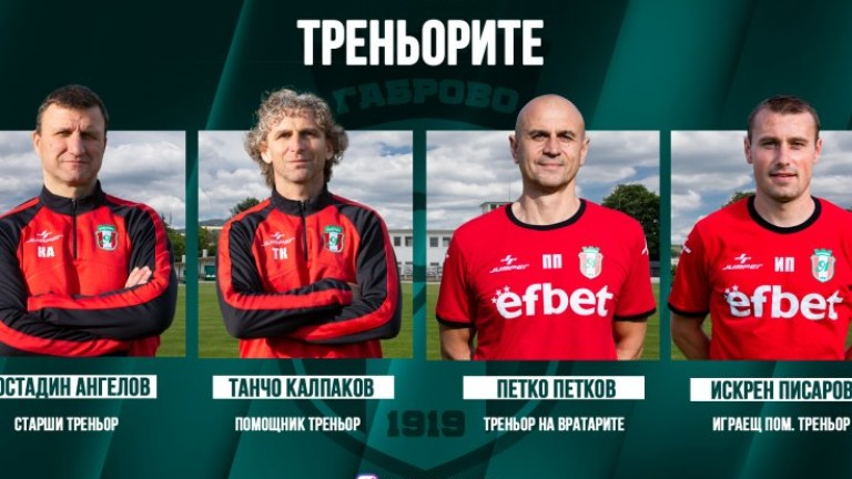 Янтра обяви треньорския състав за новия сезон
