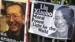 Нобеловият комитет: Китай носи отговорност за кончината на Лю Сяобо