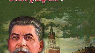 """""""Сталин: биография"""" от проф. Бент Йенсен"""