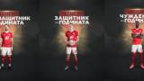 """ЦСКА поздрави """"червените"""" играчи с награди от """"Футболист на годината"""""""