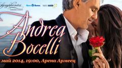 Концертът на Бочели разпродаден