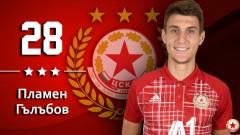 Пламен Гълъбов също подписа нов договор с ЦСКА