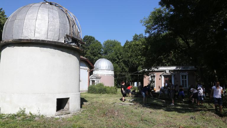 До седмици започва реставрация на сградите на Астрономическата обсерватория в