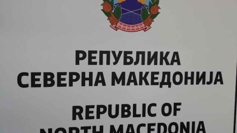 Северна Македония не показала желание за сътрудничество с България