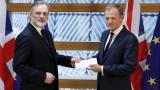 Великобритания задейства излизането си от ЕС