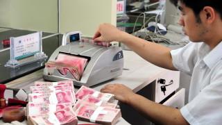 В Китайската централна банка работят толкова хора, колкото е населението на Стара Загора