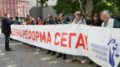 Протест посрещна участниците на съвета за национална сигурност