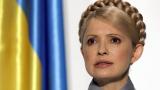 Отказаха на Тимошенко облекчен режим в затвора