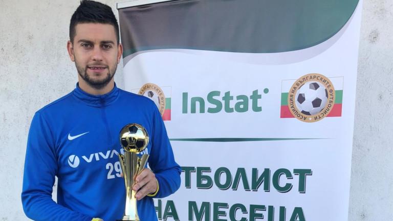 Станислав Костов е Футболист №1 на октомври