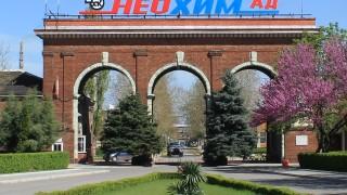 """Техлогични причини наложили временното спиране на торовия завод """"Неохим"""""""