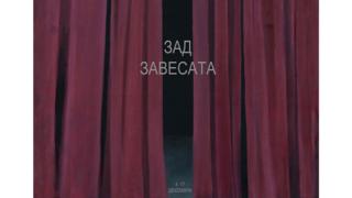 """""""Зад Завесата"""" от Нора Ампова"""