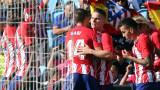 Атлетико (Мадрид) с важна победа срещу Селта (Виго)