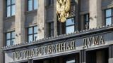 Руският парламент одобри законопроект за изолиране на интернет