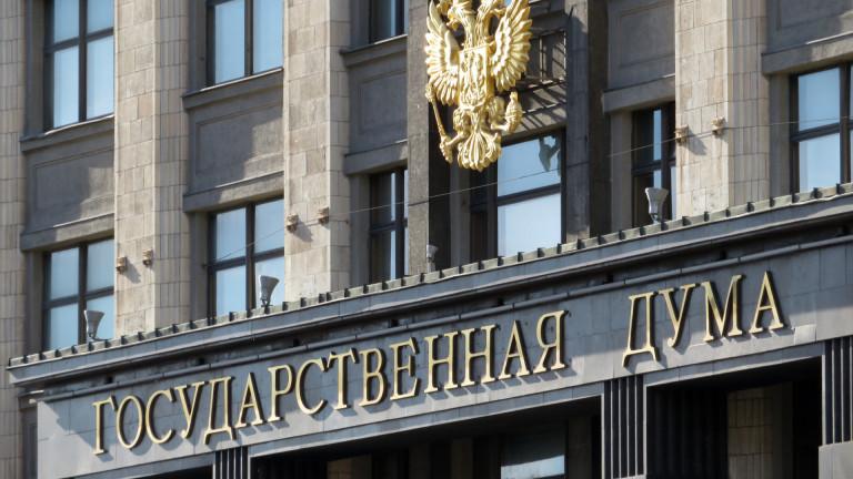 Руските депутати одобриха изключително непопулярния план на правителството за вдигане