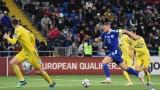 Казахстан - Босна и Херцеговина 0:2 в световна квалификация
