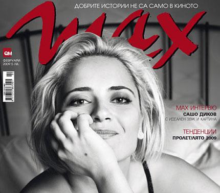 Лора Крумова - откровено пред сп. Max