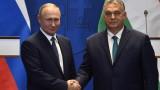 """Русия кани Унгария в """"Турски поток"""""""