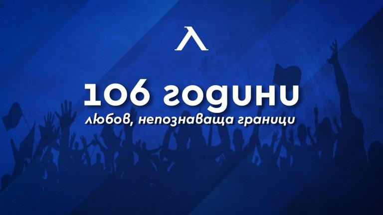 От Левски пускат още виртуални билети за рождения си ден