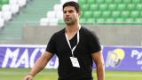 Гонзо избра футболистите за битката с Левски