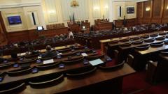 """ГЕРБ и ДПС гласуваха актуализацията, БСП викат """"Горчиво!"""""""